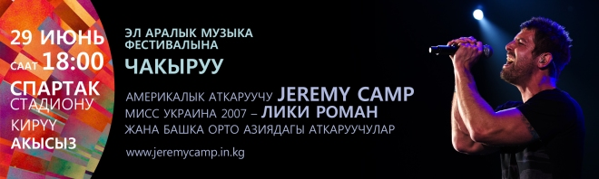 Advertisement in Kyrgyz for the concert